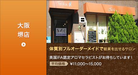 大阪・堺校店