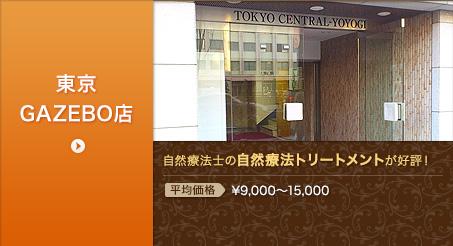 東京・GAZEBO店